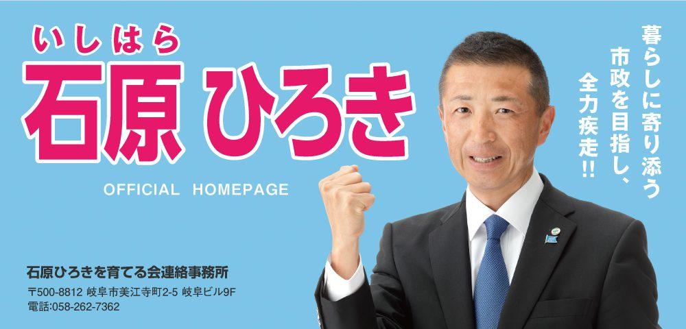 石原ひろき オフィシャルホームページ